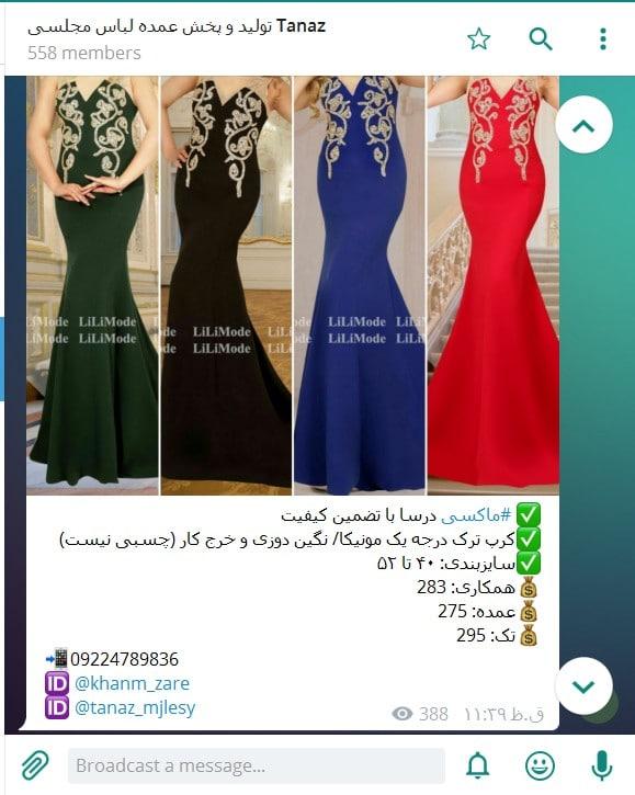 کانال خرید لباس مجلسی