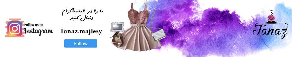 پیج اینستاگرام لباس مجلسی زنانه